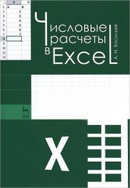 Числовые расчеты в Excel. Учебное пособие, А. Н. Васильев