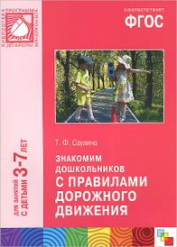 Знакомим дошкольников с правилами дорожного движения. Для занятий с детьми 3-7 лет, Т. Ф. Саулина