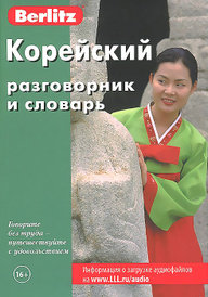 Корейский разговорник и словарь,