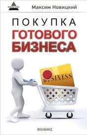 Покупка готового бизнеса, Максим Новицкий