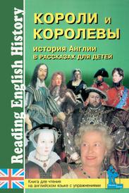 История Англии в рассказах для детей. Короли и королевы. Книга для чтения на английском языке с упражнениями,