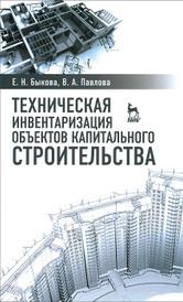 Техническая инвентаризация объектов капитального строительства. Учебное пособие, Е. Н. Быкова, В. А. Павлова