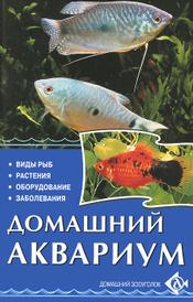 Домашний аквариум. Виды рыб. Растения. Оборудование. Заболевания, Б. Шредер