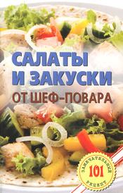 Салаты и закуски от шеф-повара, В. Хлебников