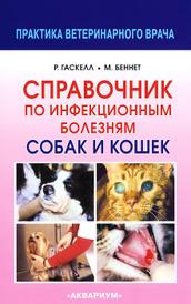 Справочник по инфекционным болезням собак и кошек, Р. Гаскелл, М. Беннет