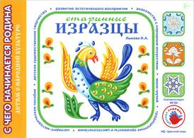 Старинные изразцы, И. А. Лыкова