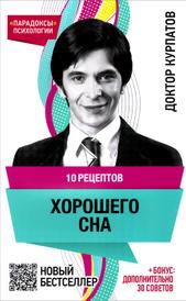 10 рецептов хорошего сна, А. В. Курпатов