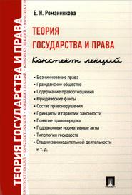 Теория государства и права. Конспект лекций. Учебное пособие, Е. Н. Романенкова
