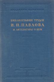 Библиография трудов И. П. Павлова и литературы о нем,
