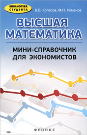 Высшая математика. Мини-справочник для экономистов, В. В. Колесов, М. Н. Романов