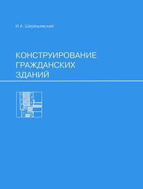 Конструирование гражданских зданий, И. А. Шерешевский