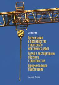Организация и производство строительно-монтажных работ. Сдача в эксплуатацию объектов строительства. Документальное обеспечение, Б. Т. Бадагуев