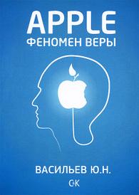 Apple. Феномен веры, Ю. Н. Васильев