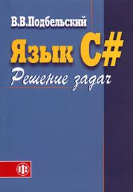 Язык C#. Решение задач, В. В. Подбельский