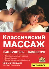 Классический массаж. Самоучитель (+ DVD-ROM), Ирина Красикова