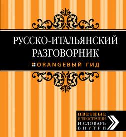 Русско-итальянский разговорник. Оранжевый гид, Ирина Стародубцева