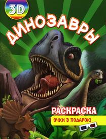 Динозавры. Раскраска,