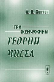 Три жемчужины теории чисел, Хинчин А.Я.