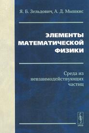 Элементы математической физики. Среда из невзаимодействующих частиц, Я. Б. Зельдович, А. Д. Мышкис