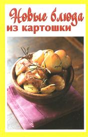Новые блюда из картошки,