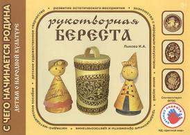 Рукотворная береста, И. А. Лыкова, Е. И. Касаткина, О. В. Лисенкова