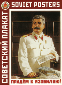 Советский плакат / Soviet Posters (набор из 16 открыток),
