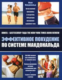 Эффективное похудение по системе Макдональда, Марк Макдональд