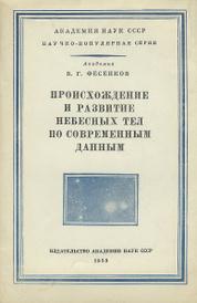 Происхождение и развитие небесных тел по современным данным,
