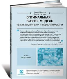 Оптимальная бизнес-модель. Четыре инструмента управления рисками, Каран Гиротра, Сергей Нетесин