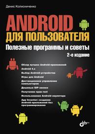 Android для пользователя. Полезные программы и советы, Денис Колисниченко