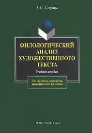 Филологический анализ художественного текста. Учебное пособие, Г. С. Сырица
