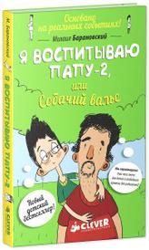 Я воспитываю папу-2, или Собачий вальс, Михаил Барановский