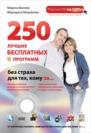 250 лучших бесплатных программ без страха для тех, кому за... (+ DVD-ROM), Марина Виннер, Маргарита Михайлова