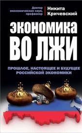 Экономика во лжи. Прошлое, настоящее и будущее российской экономики, Никита Кричевский