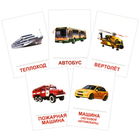 Транспорт (набор из 16 карточек),