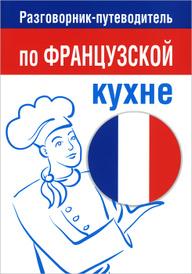 Разговорник-путеводитель по французской кухне,