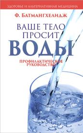 Ваше тело просит воды, Ф. Батмангхелидж