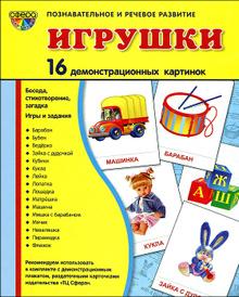 Игрушки. Демонстационные карточки, Т. В. Цветкова, Т. А. Шорыгина