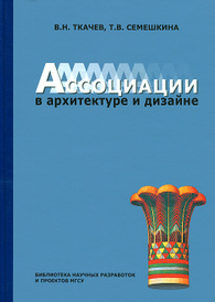 Ассоциации в архитектуре и дизайне, В. Н. Ткачев, Т. В. Семешкина