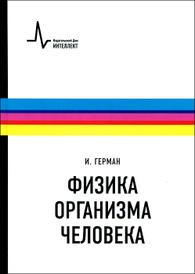 Физика организма человека. Учебное пособие, И. Герман