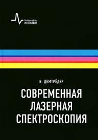 Современная лазерная спектроскопия. Учебное пособие, В. Демтредер