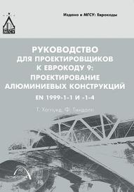 Руководство для проектировщиков к Еврокоду №9. Проектирование алюминиевых конструкций. EN 1999-1-1 и 1-4, Т. Хеглунд, Ф. Тиндалл