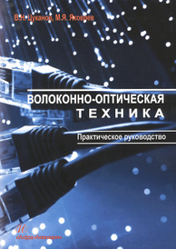 Волоконно-оптическая техника. Практическое руководство, В. Н. Цуканов, М. Я. Яковлев