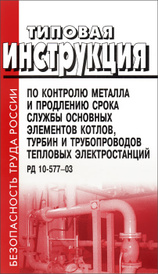 Типовая инструкция по контролю металла и продлению срока службы основных элементов котлов, турбин и тепловых электростанций. РД 10-577-03,