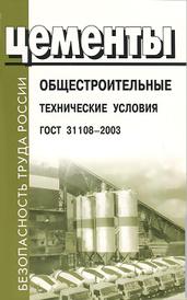 Цементы общестроительные. Технические условия. ГОСТ 31108-2003,