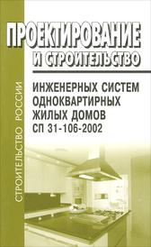 Проектирование и строительство инженерных систем одноквартирных жилых домов,