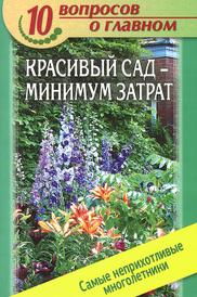Красивый сад - минимум затрат. Самые неприхотливые многолетники,