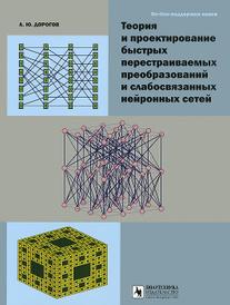 Теория и проектирование быстрых перестраиваемых преобразований и слабосвязанных нейронных сетей, А. Ю. Дорогов