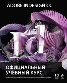 Adobe InDesign CC. Официальный учебный курс (+ CD-ROM), Келли Энтон, Джон Круз