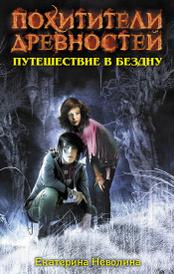 Путешествие в бездну, Екатерина Неволина